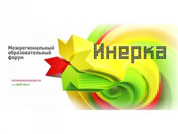 Молодежный образовательный форум «Инерка-2015»