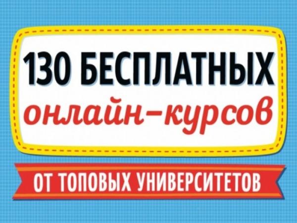 130 бесплатных онлайн - курсов от топовых университетов