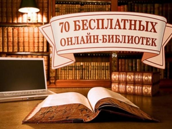 70 бесплатных онлайн библиотек