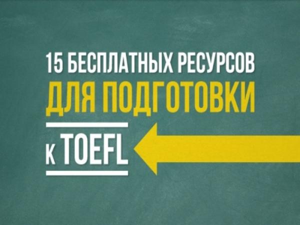 Топовые бесплатные ресурсы для подготовки к TOEFL