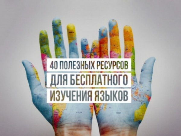 40 полезных ресурсов для изучения языков.