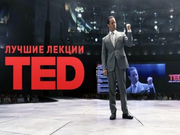 10 суперских лекций на TED. Обязательно к просмотру