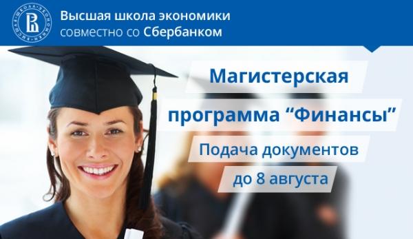 Обучение в магистратуре НИУ ВШЭ за счет Сбербанка