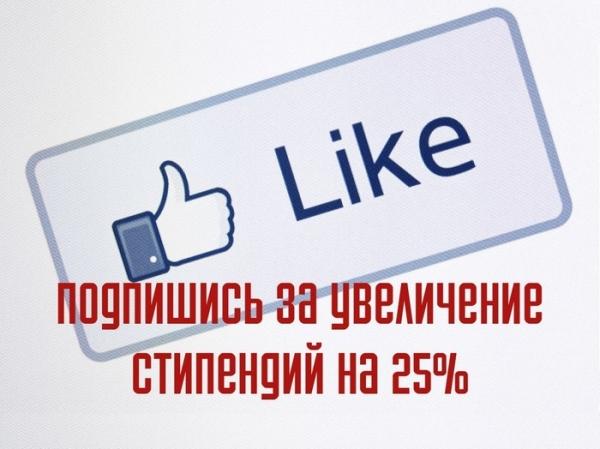 В России началась кампании по сбору подписей в поддержку увеличения стипендиального фонда на 25%