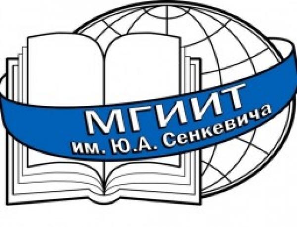 МГИИТ имени Ю.А.Сенкевича