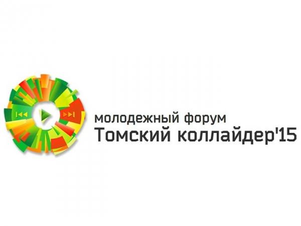 Молодежный форум «Томский коллайдер-2015»