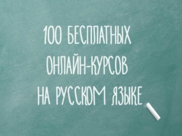 100 бесплатных онлайн курсов на русском языке