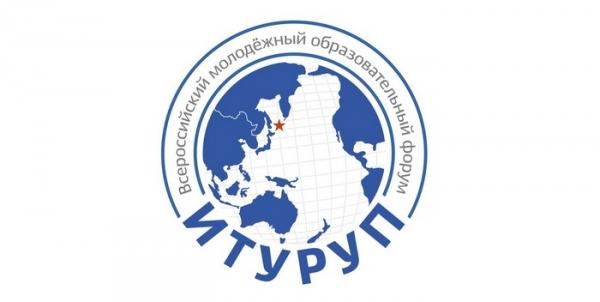 Всероссийский молодежный форум «Итуруп-2015»