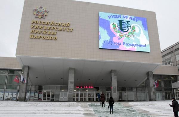Российскому университету дружбы народов — 55 лет!