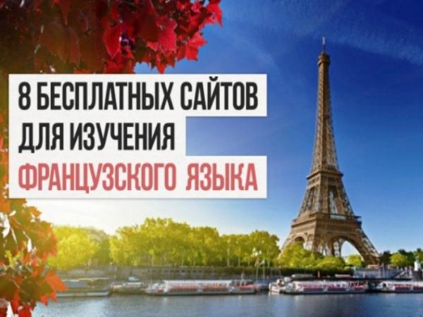 Изучение французского языка. 8 бесплатных сайтов.